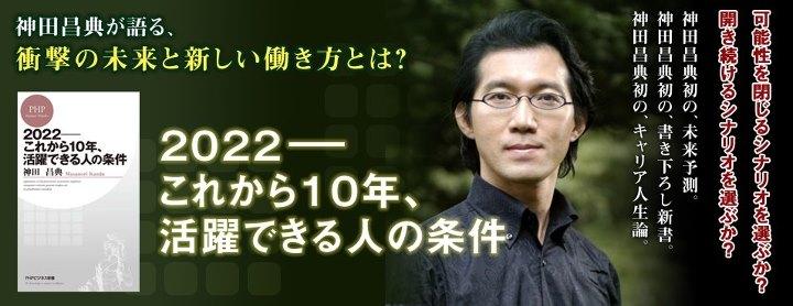 vol.190】神田昌典さんの120名限定セミナーに行きました! | 株式会社 ...